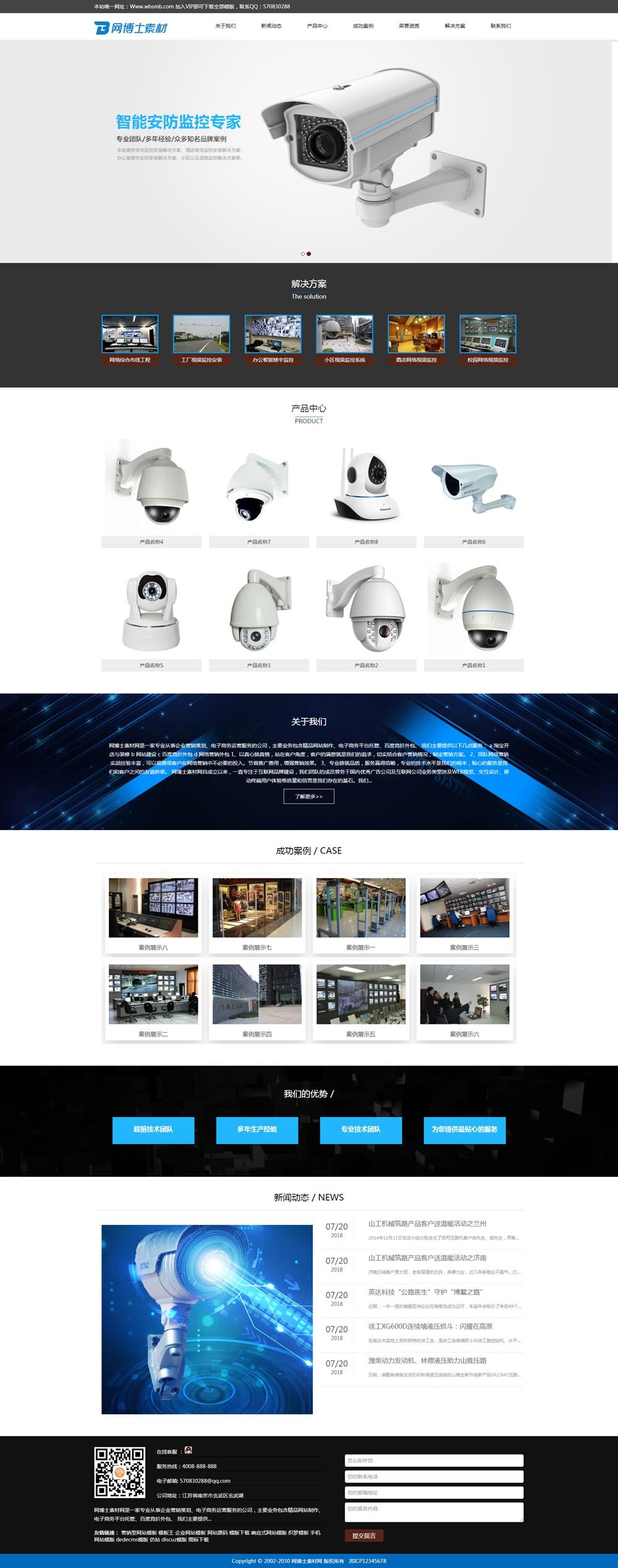 (自适应手机版)响应式数字防盗视频监控类网站织梦模板 HTML5智能监控设备网站源