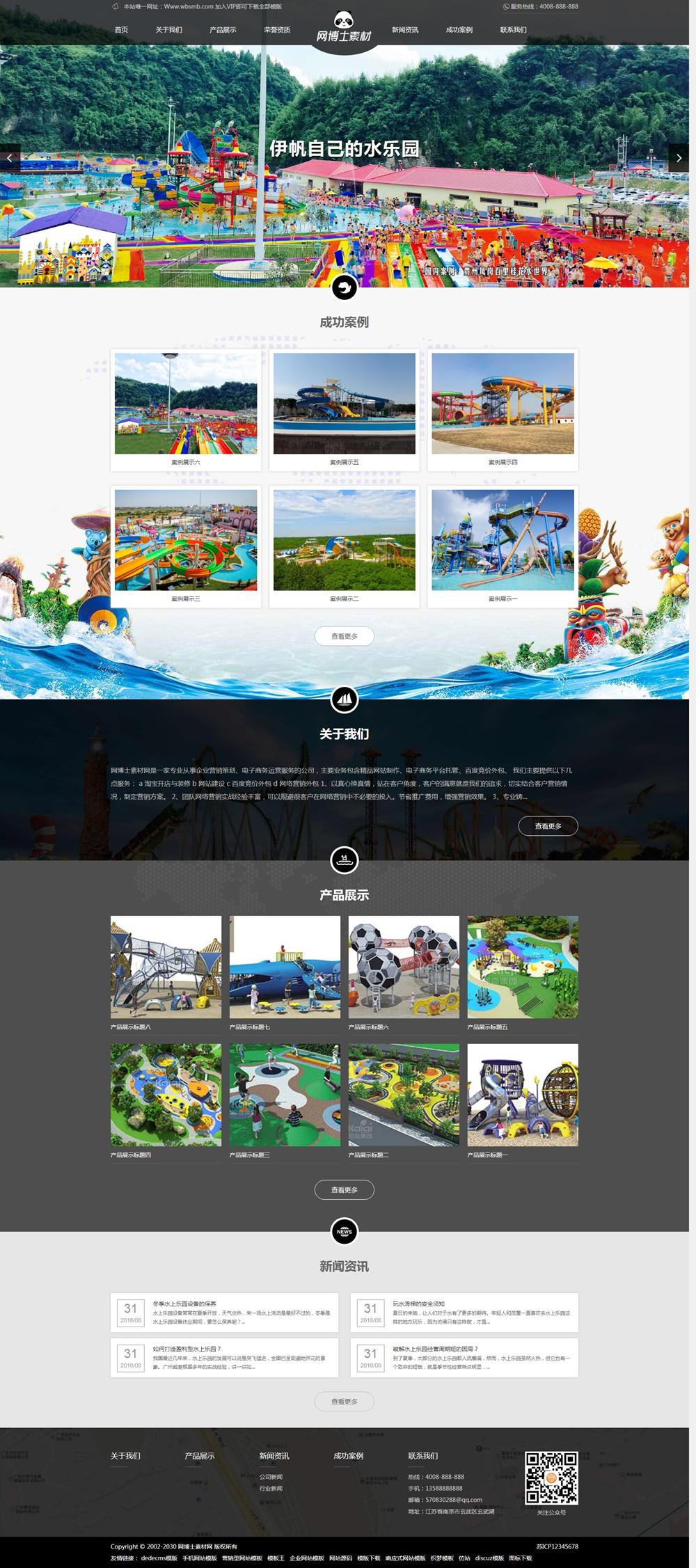 (自适应手机版)响应式水上游乐园设备类织梦模板 HTML5娱乐设备设施网站源码下载