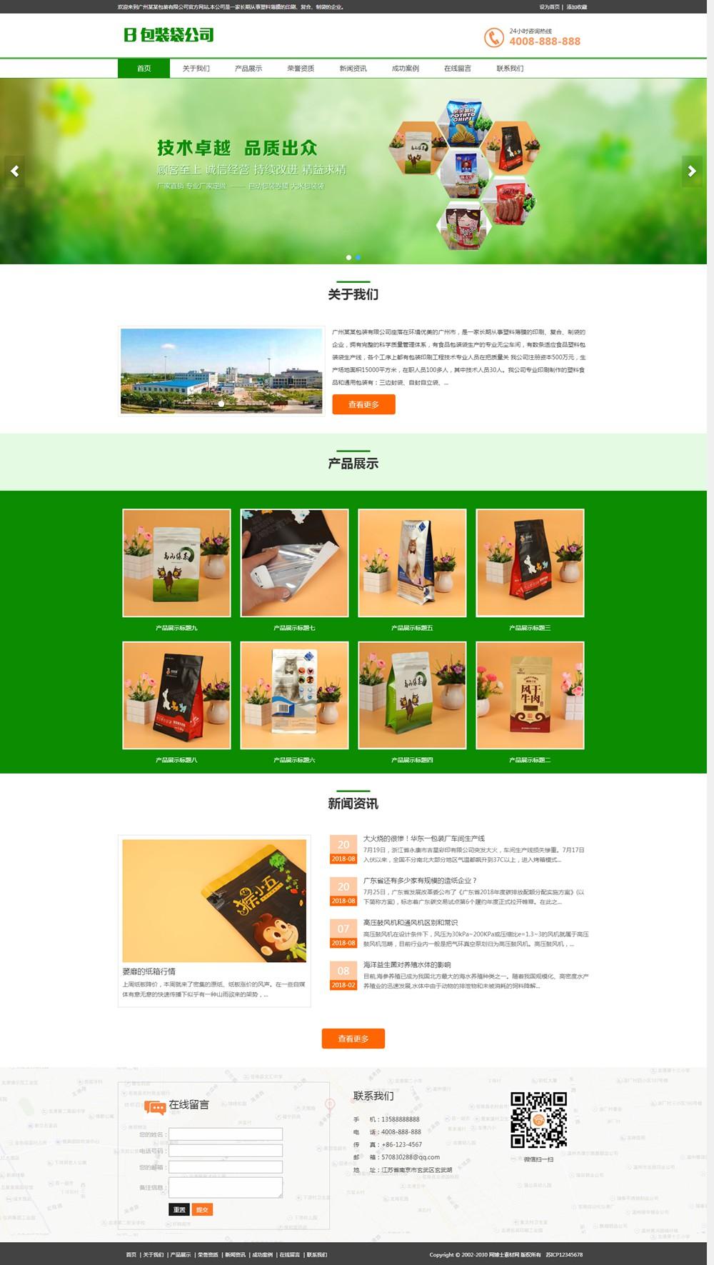 (自适应手机版)响应式包装袋设计生产类织梦模板 印刷包装类网站源码下载