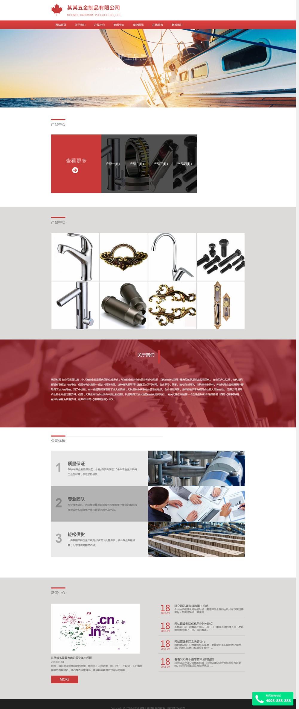 (自适应手机版)响应式五金制品附件工具类织梦模板 HTML5五金金属零部件网站源码