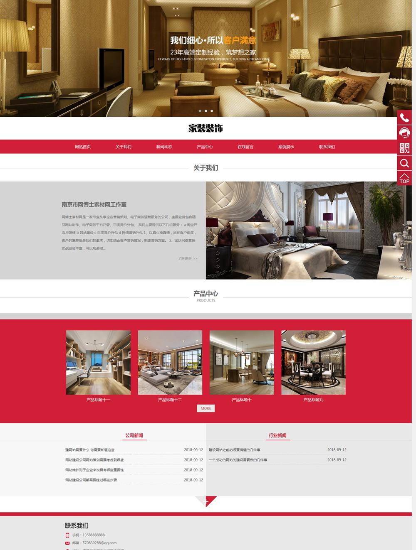 (自适应手机版)响应式家装空间设计装饰类网站织梦模板 HTML5家装工程公司网站源码