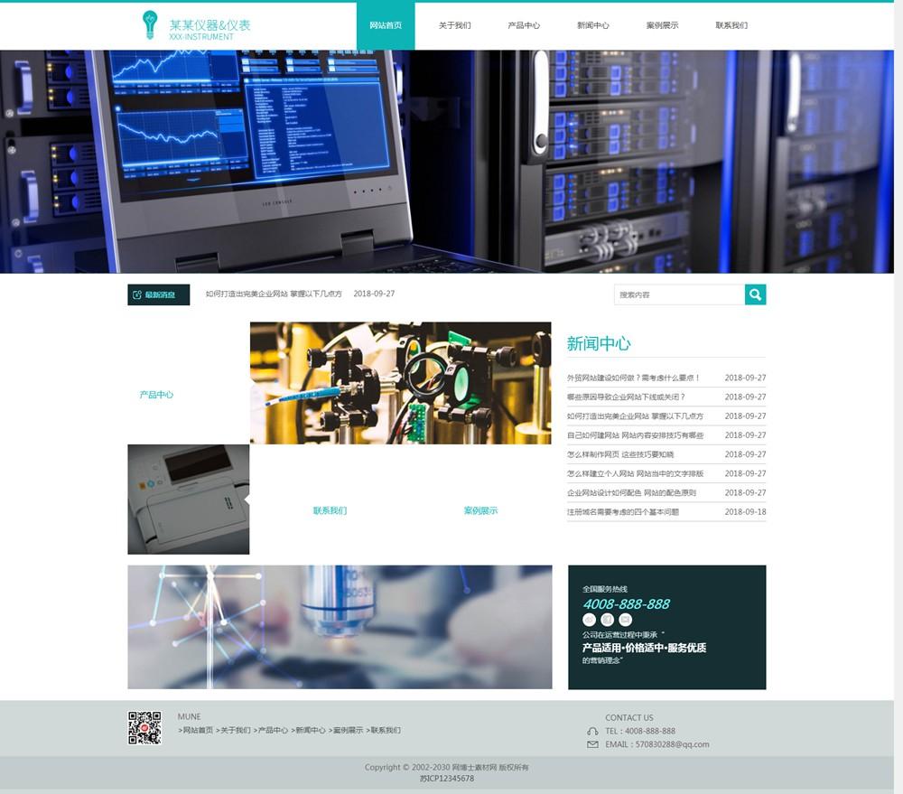 (自适应手机版)响应式测绘仪器仪表类织梦模板 HTML5仪表仪器设备网站源