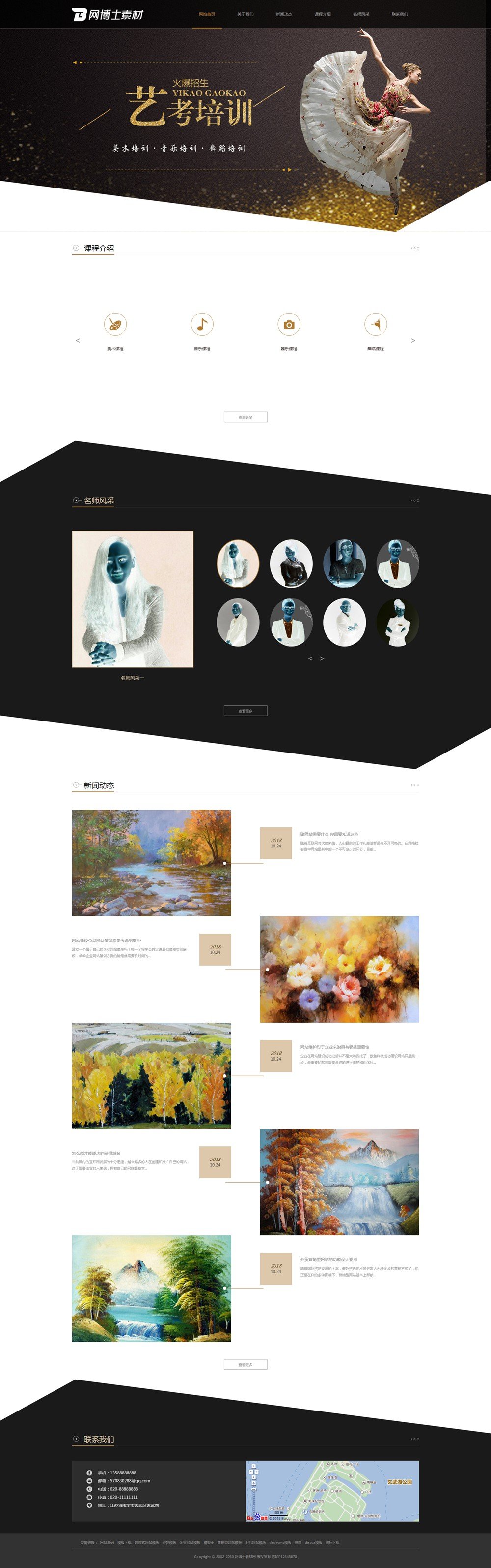 (自适应手机版)响应式艺考培训类网站织梦模板 HTML5艺术培训机构网站源码下载