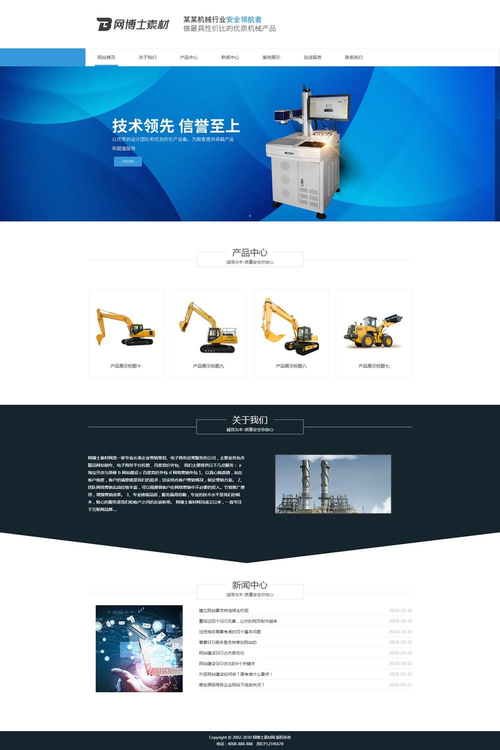 (自适应手机版)响应式工业模具类织梦模板 HTML5蓝色机械工业设备网站源码下载