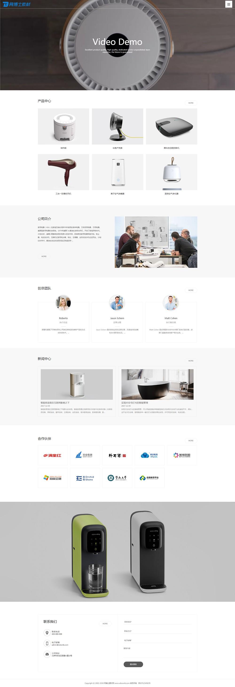 (带手机版数据同步)智能生活家居类企业网站织梦模板 HTML5居家智能电子科技产品