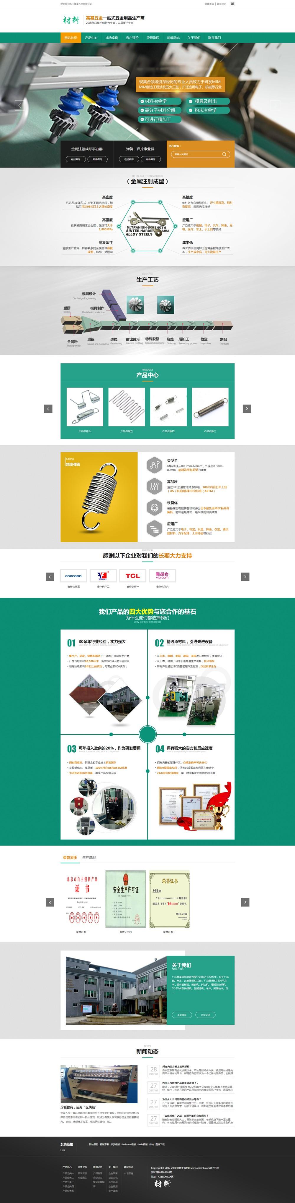 (带手机版数据同步)营销型精密材料模具五金类网站织梦模板 精密仪器设备网站源码