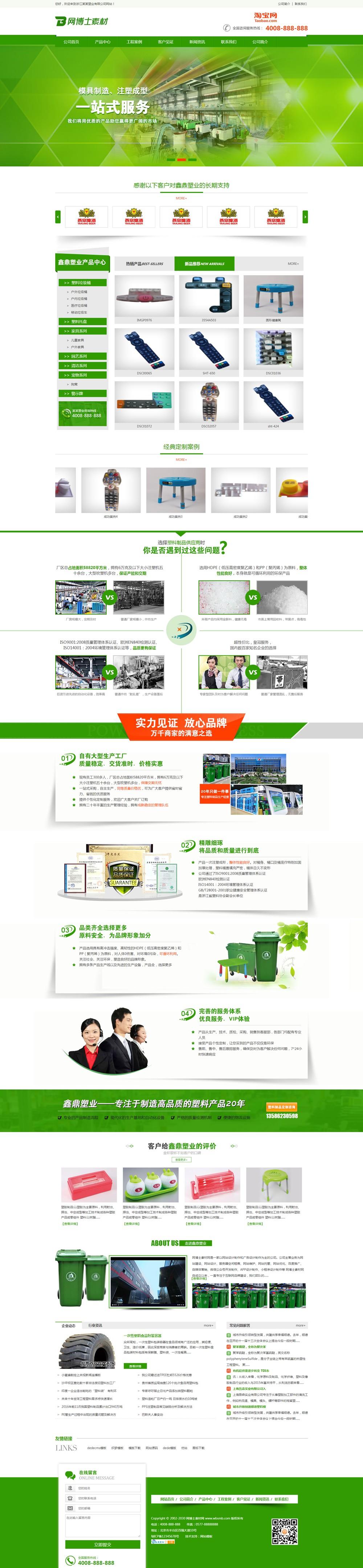 (带手机版数据同步)绿色营销型塑料制品类网站织梦模板 环保塑料垃圾桶生产企业网站