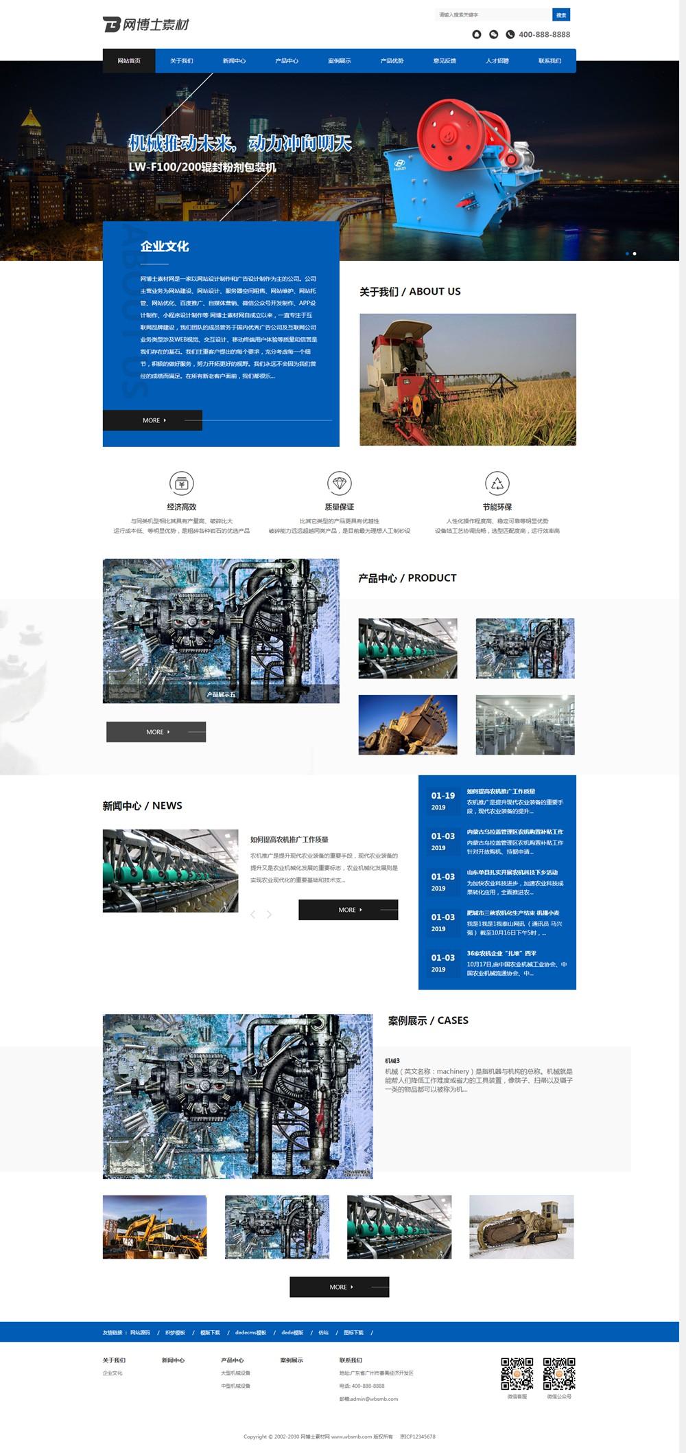 (自适应手机版)响应式大型农业机械设备网站织梦模板 HTML5专业机械设备网站源码
