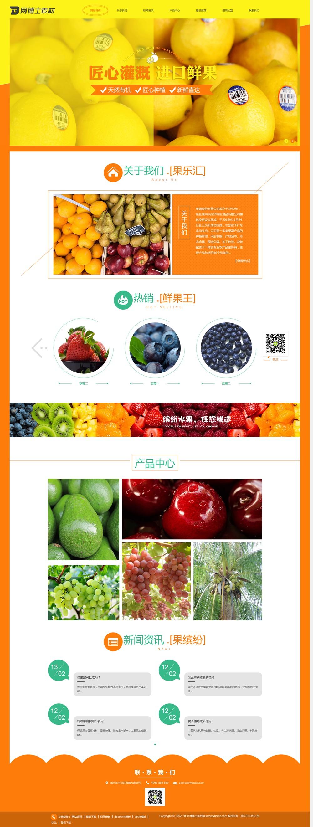 (自适应手机版)响应式蔬菜水果批发类网站织梦模板 HTML5果蔬批发销售网站源码下载