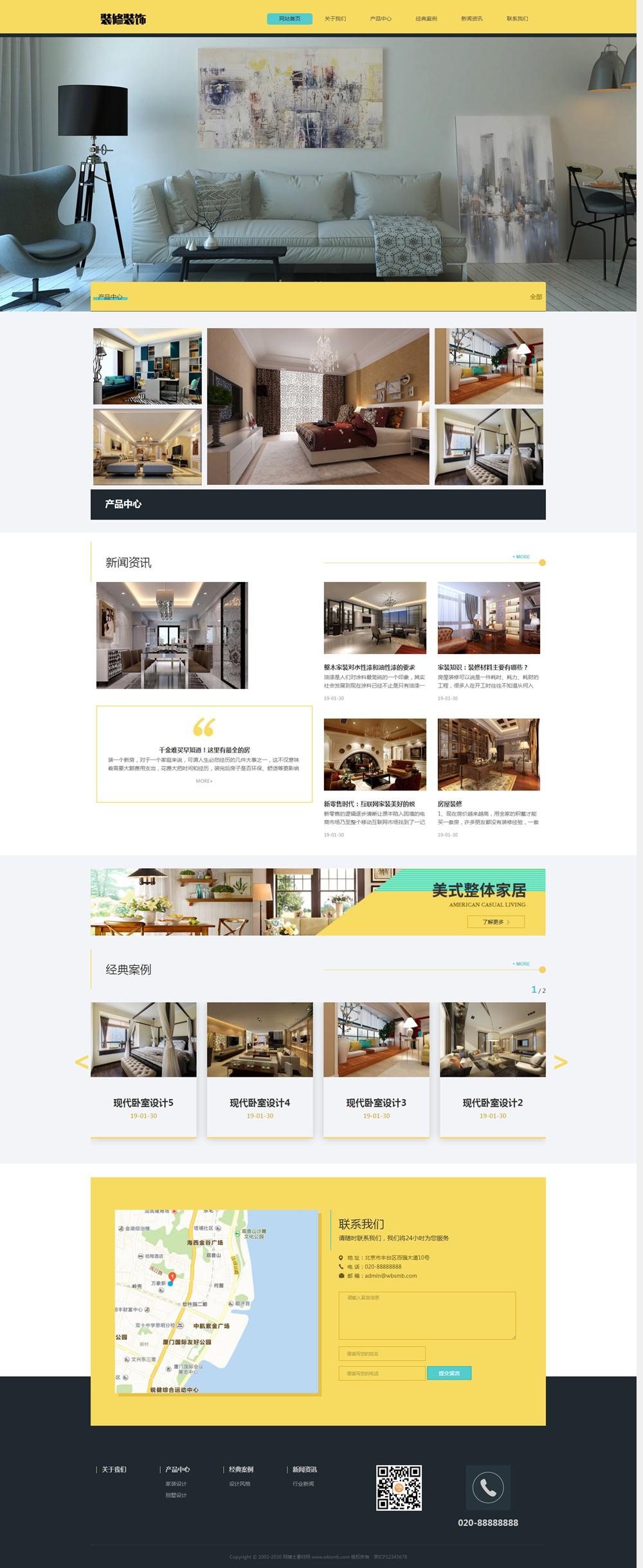 (自适应手机版)响应式家装装修零售类网站织梦模板 HTML5装修设计公司网站源码下载
