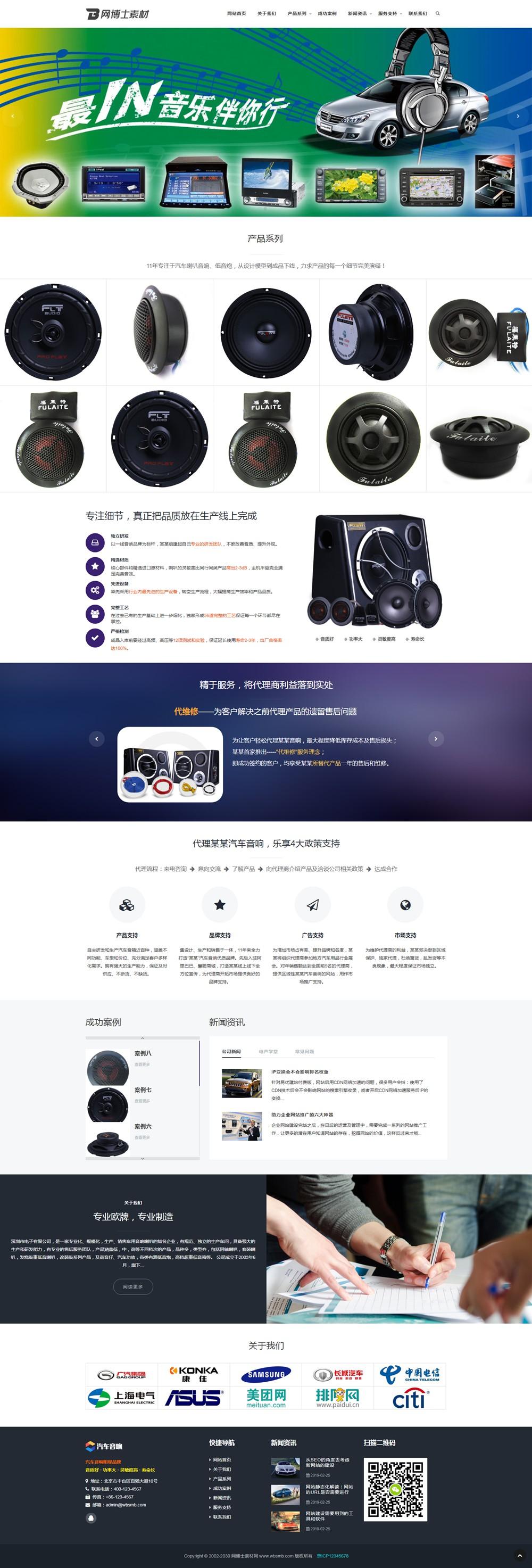 (自适应手机版)响应式汽车音箱喇叭低音炮电子产品网站织梦模板 HTML5车载音响设备