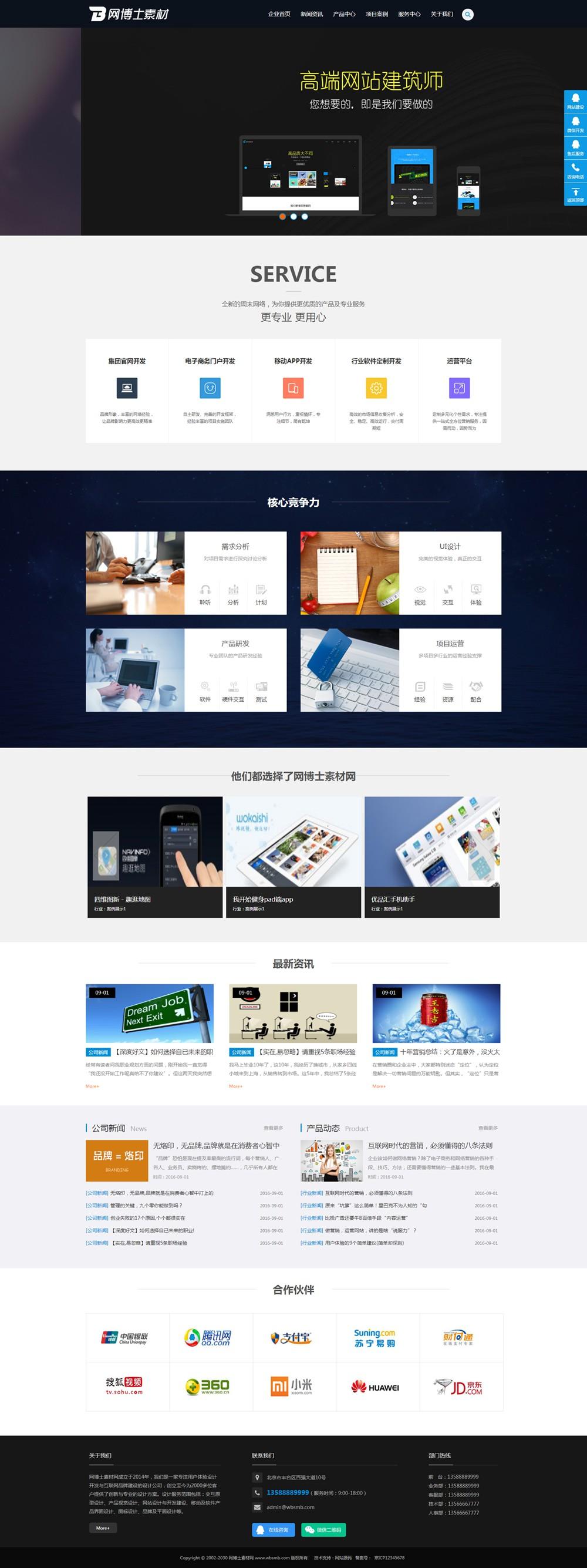 (带手机版数据同步)互联网网络建站设计类企业织梦dedecms模板 IT网络工作室网站源
