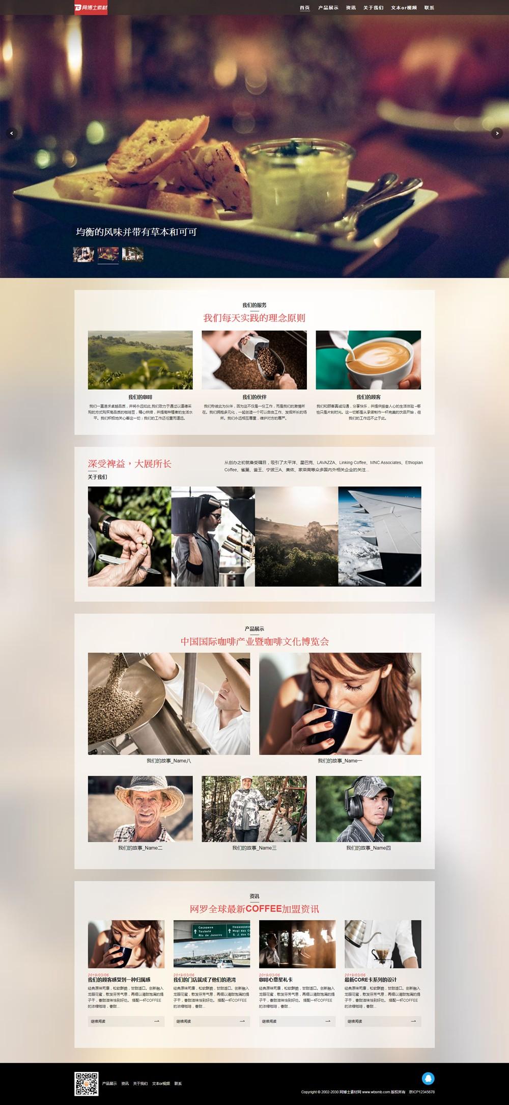 (自适应手机版)响应式咖啡奶茶原料制作类网站织梦模板 HTML西餐点心茶饮类网站源