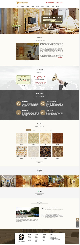 (自适应手机版)响应式家居瓷砖建材类网站织梦模板 HTML5家装地砖装修网站源码