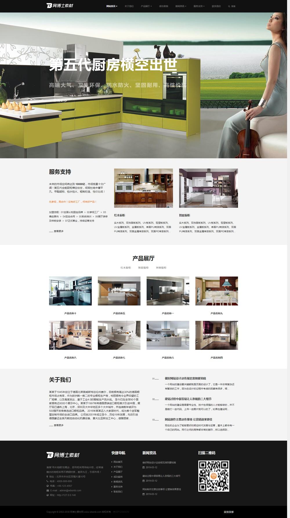 (自适应手机版)响应式智能家居橱柜设计类网站织梦模板 HTML5厨房装修设计网站源码
