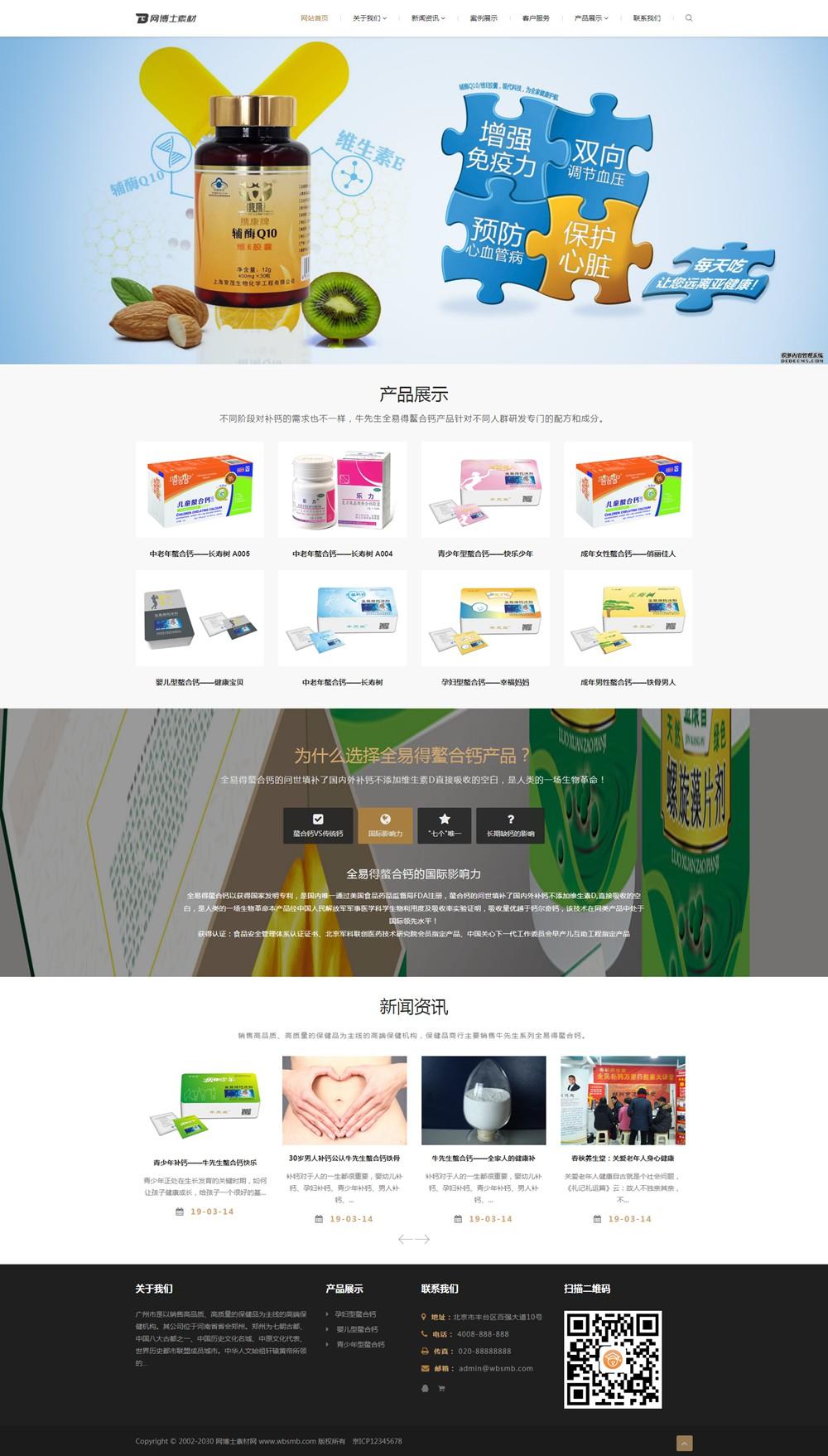 (自适应手机版)响应式钙片保健品类网站织梦模板 HTML5养生健康医疗网站源码