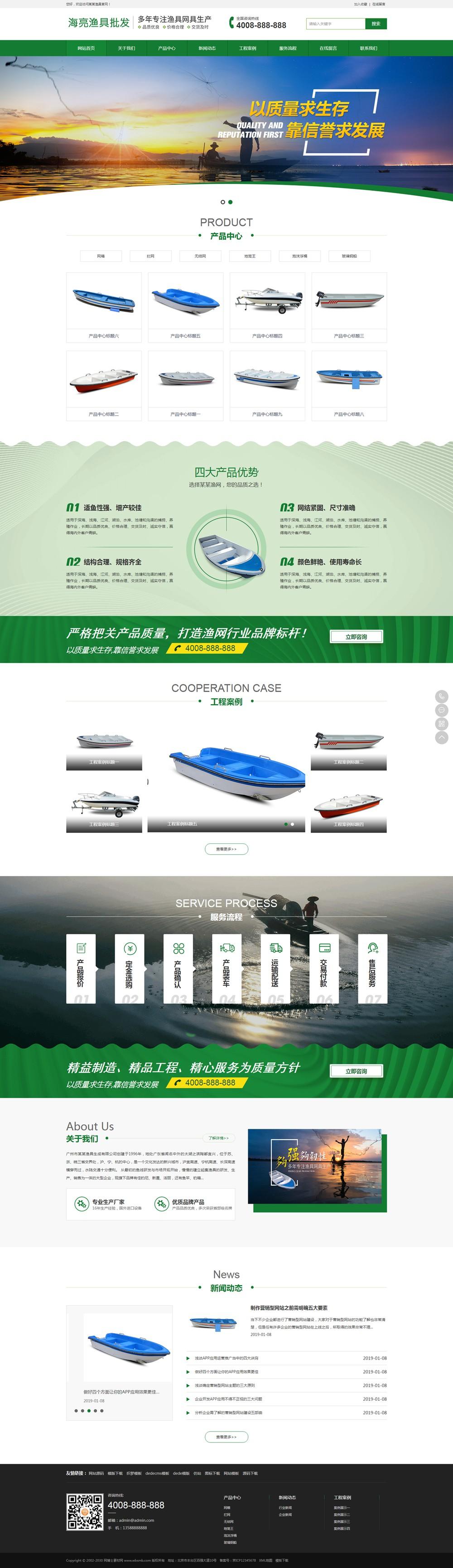(带手机版数据同步)渔具批发农林牧渔类网站织梦模板 渔具品牌网站源码下载
