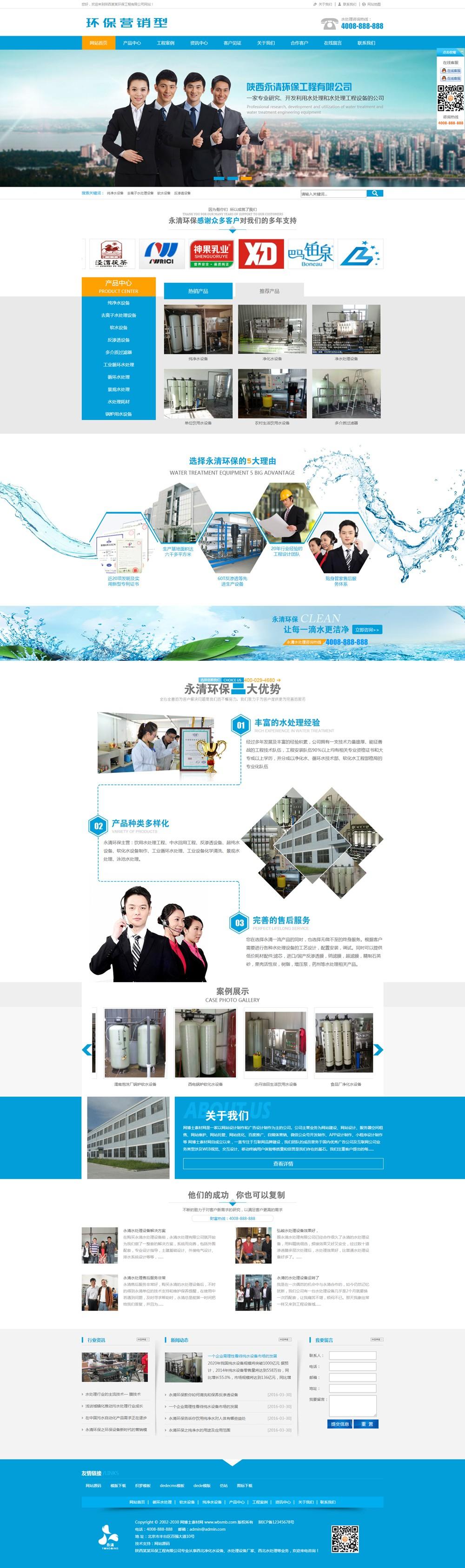 (带手机版数据同步)营销型水处理设备净化水设备网站织梦模板 环保净水器营销型