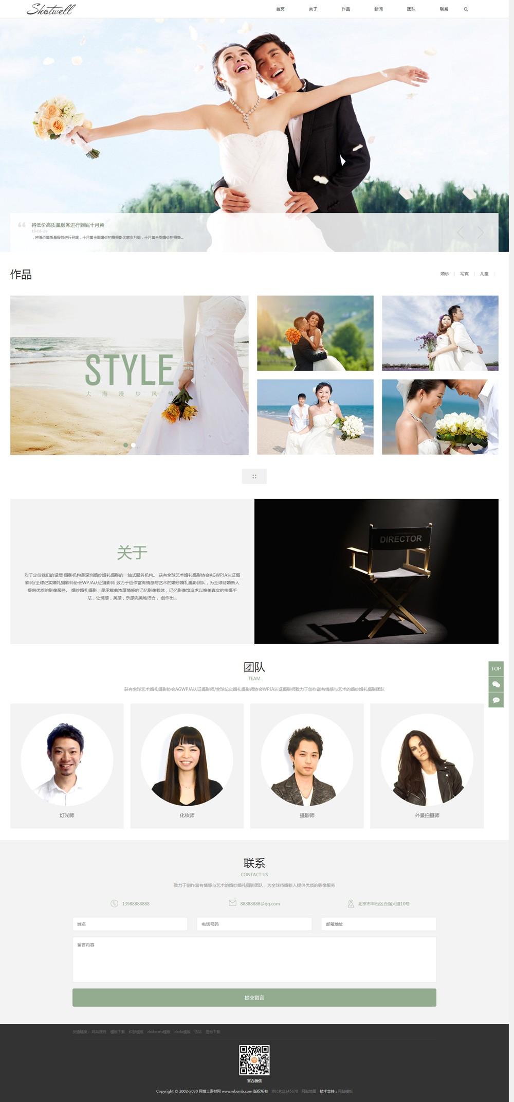 (自适应手机版)响应式婚纱照摄影类网站织梦模板 HTML5个人写真户外摄影工作室网站