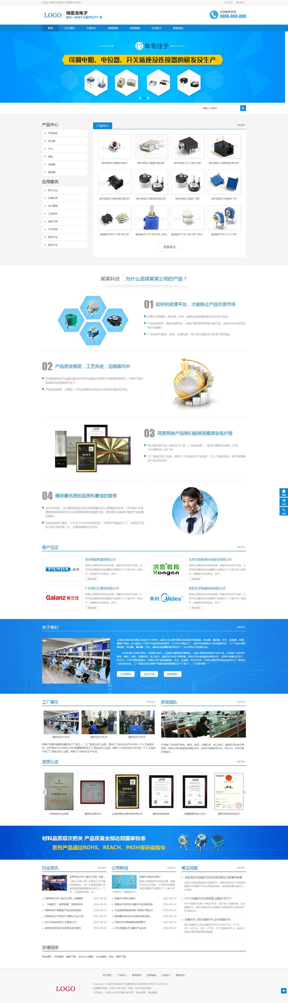 (自适应手机版)响应式营销型电子产品织梦模板 HTML5数码产品网站源码下载