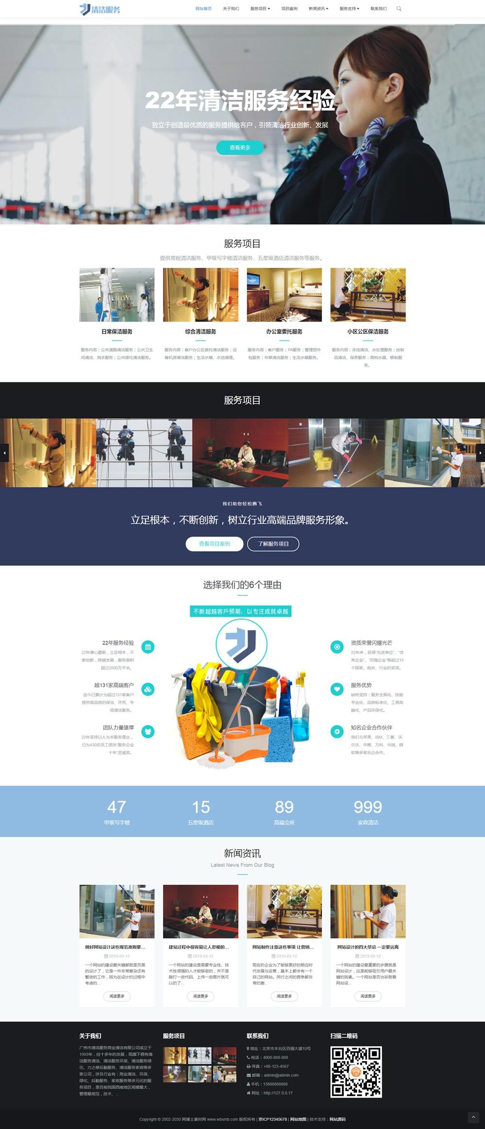 (自适应手机版)响应式清洁服务类网站织梦模板 HTML5保洁家政服务类网站源码