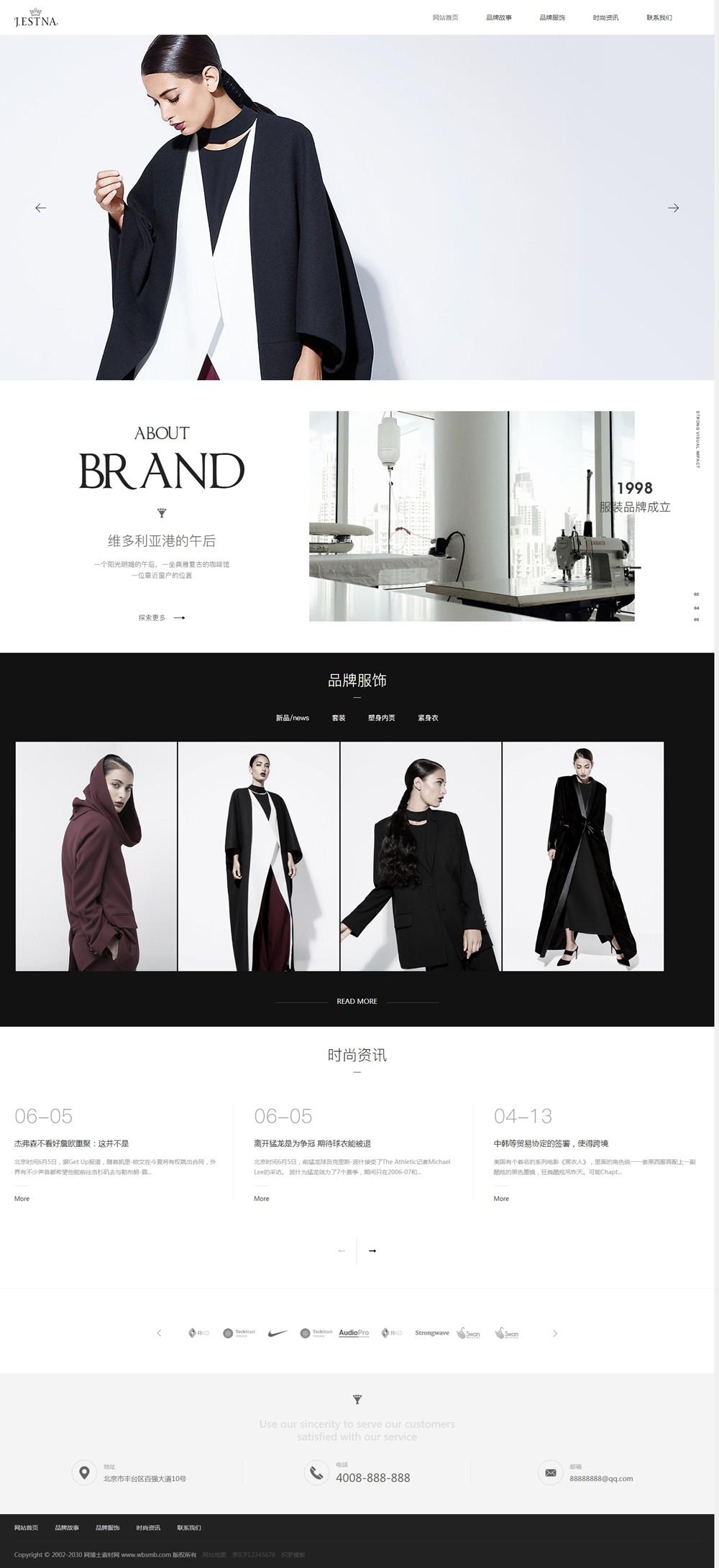 (自适应手机版)响应式服装时装设计类网站织梦模板 HTML5品牌女装网站源码下载