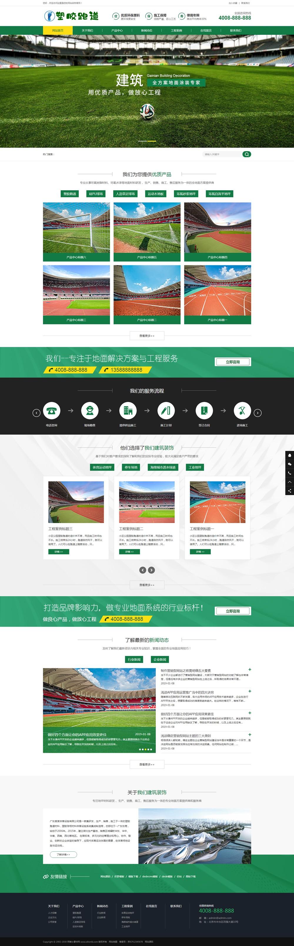 (带手机版数据同步)体育场地塑胶材料类网站织梦模板 学校塑胶跑道户外运动设备网站