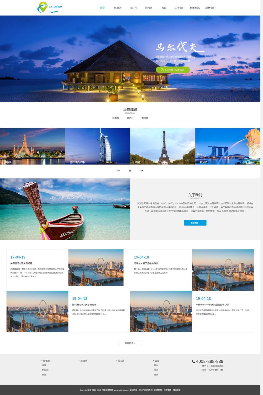 (自适应手机版)响应式旅游公司官网类网站织梦模板 HTML5旅游签证公司网站源码下