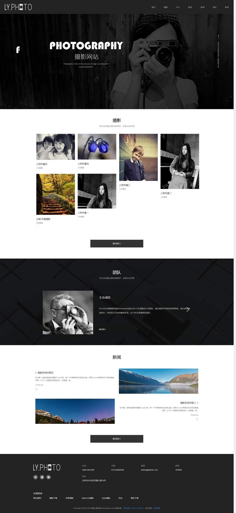 (自适应手机版)响应式风景摄影类网站织梦模板 HTML5个人写真摄影工作室网站源码下载
