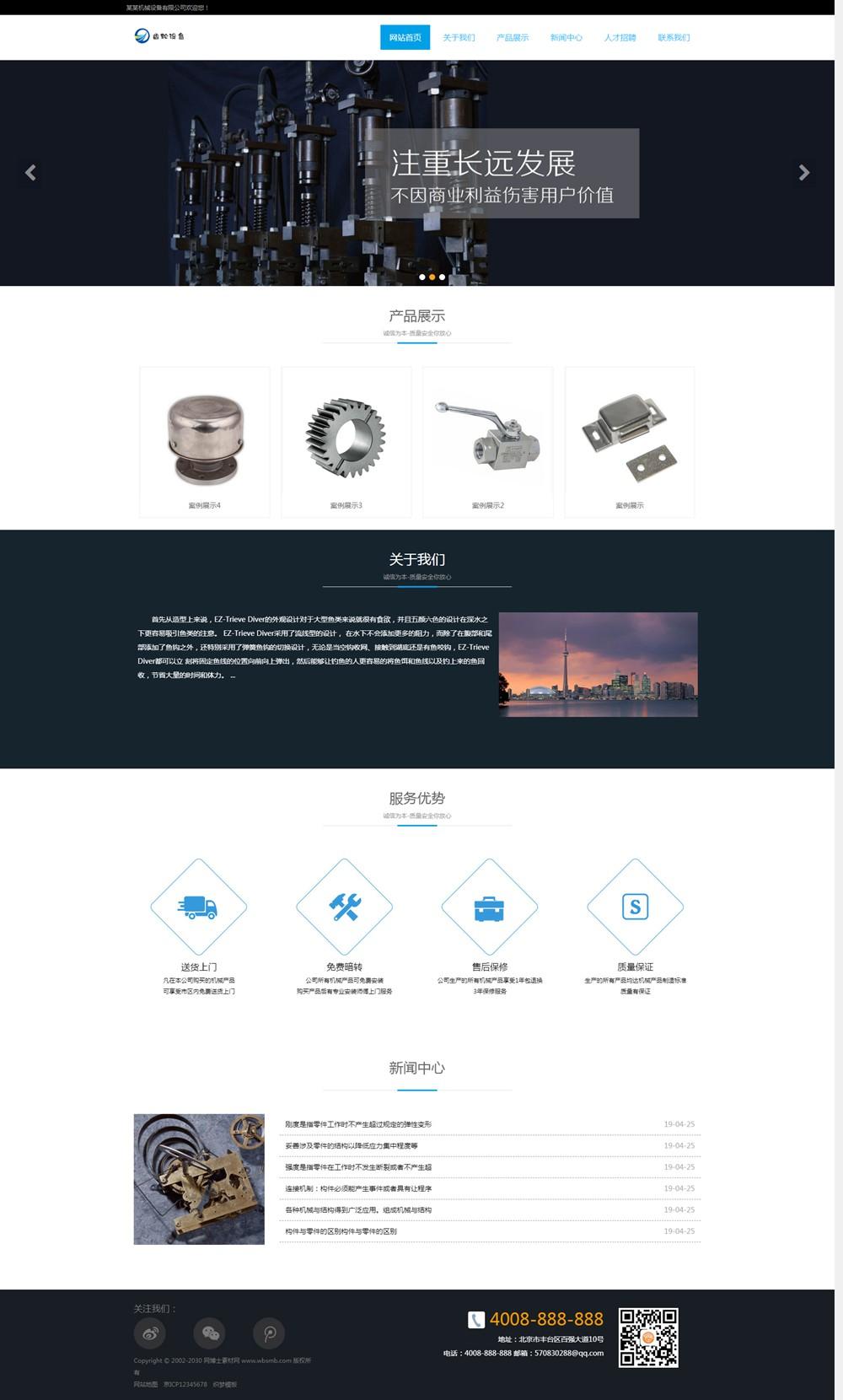 (自适应手机版)响应式齿轮设备类网站织梦模板 html5五金机械零件网站源码下载