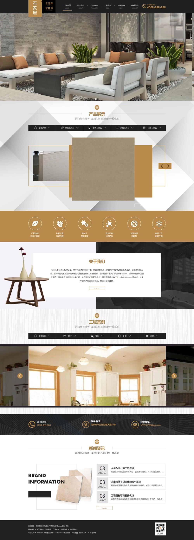 (带手机版数据同步)大理石瓷砖厂家织梦模板 装修建材类网站源码下载