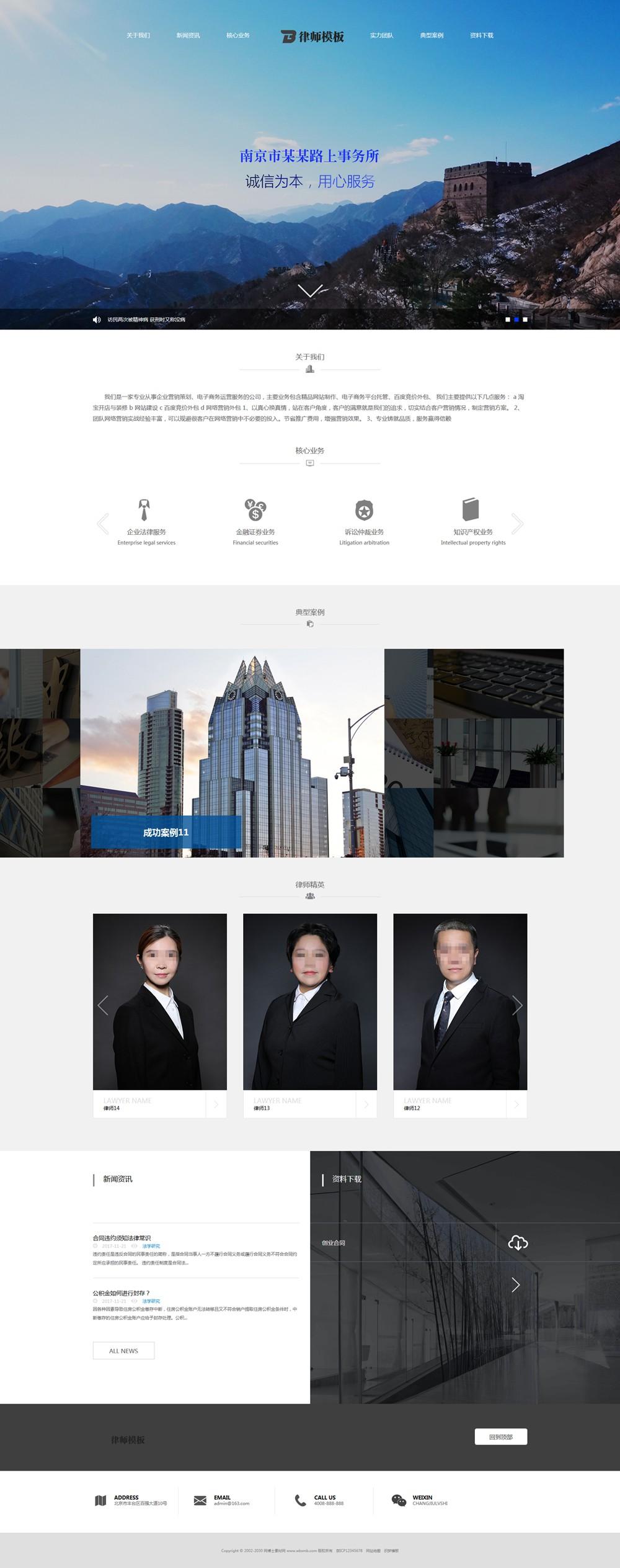 (自适应手机版)响应式律师事务所纠纷类网站织梦模板 html5法律律师网站源码下载