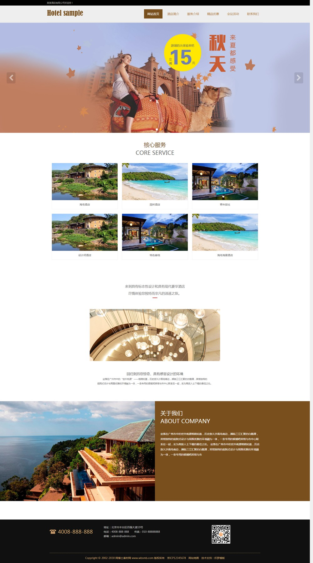 (自适应手机版)响应式酒店客房服务类网站织梦模板 HTML酒店管理类网站源码下载