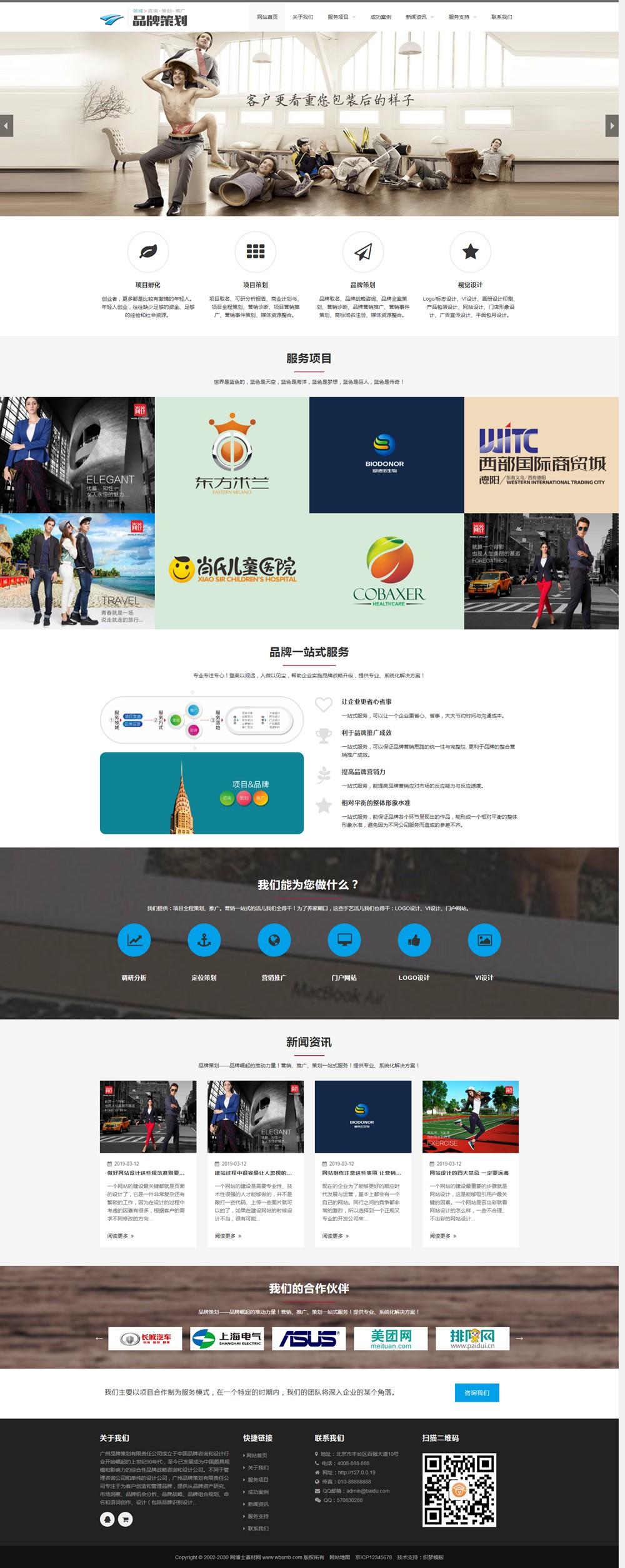 (自适应手机版)响应式品牌策划类网站织梦模板 HTML5策划企划营销类企业网站源码