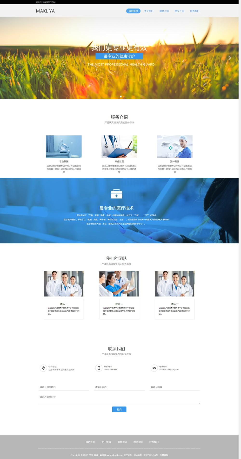 (自适应手机版)响应式医疗机构类网站织梦模板 HTML5医疗诊所网站源码下载