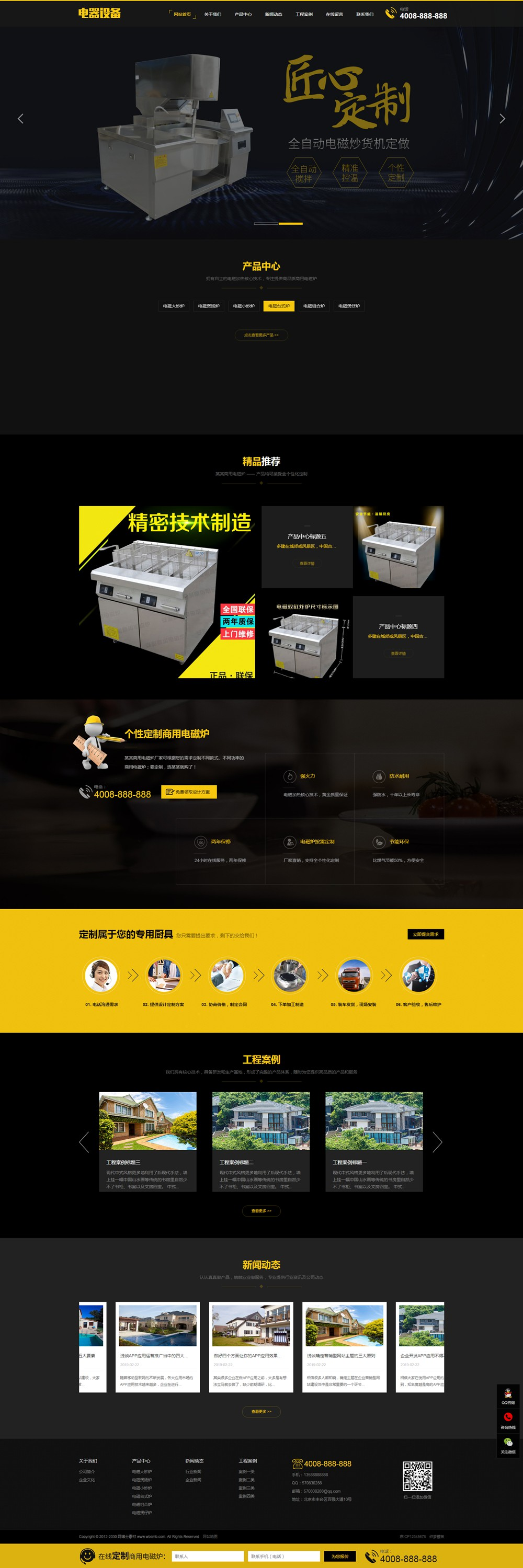 (带手机版数据同步)厨房用具用品设备类网站织梦模板 黄黑色厨房电器设备网站源码
