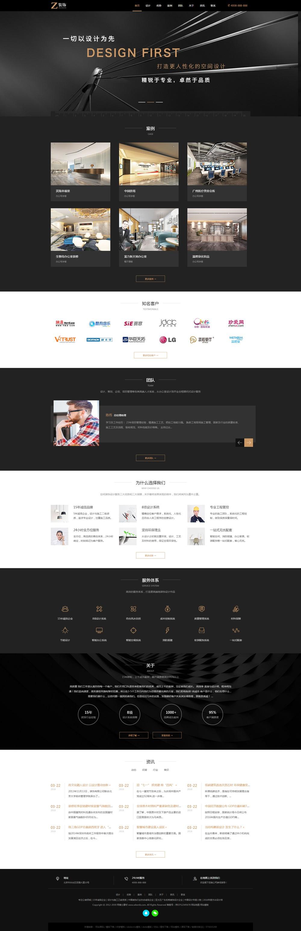 (自适应手机版)响应式黑色炫酷建筑装饰设计类织梦模板 HTML5装修设计公司网站源码