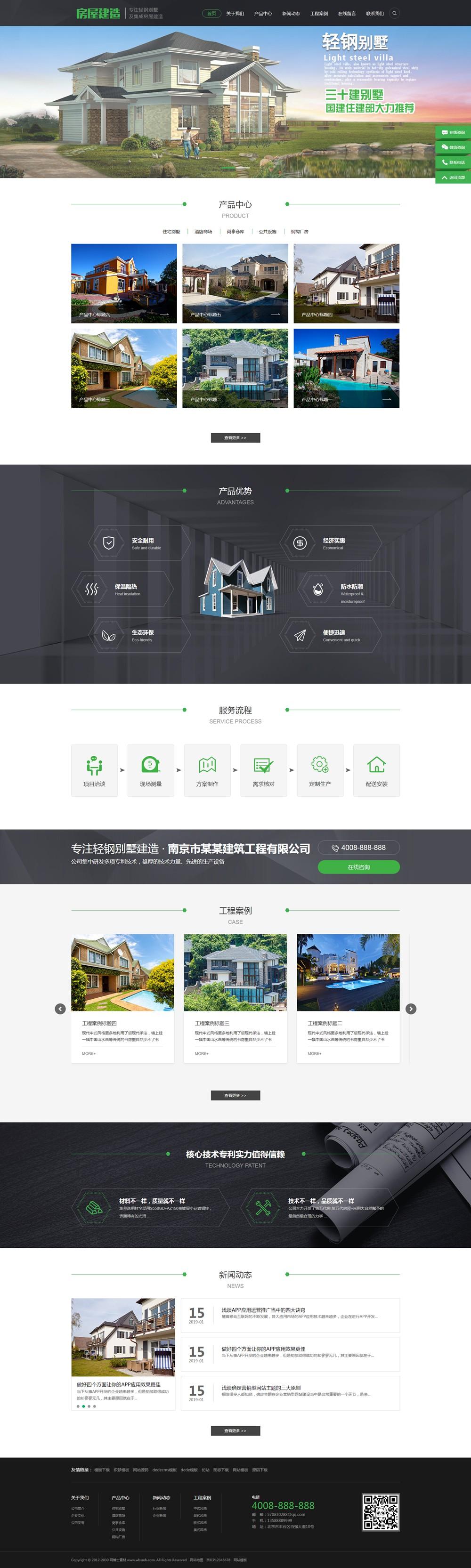 (带手机版数据同步)地产房屋建筑建造装修类网站织梦模板 建筑工程类网站源码下载