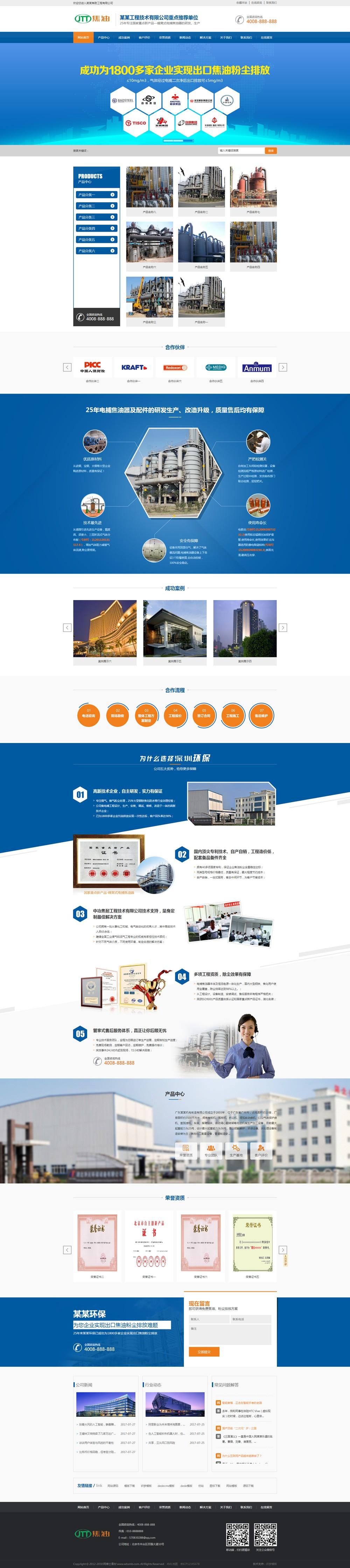 (带手机版数据同步)营销型焦油环保设备类网站织梦模板 蓝色营销型工业设备网站源码