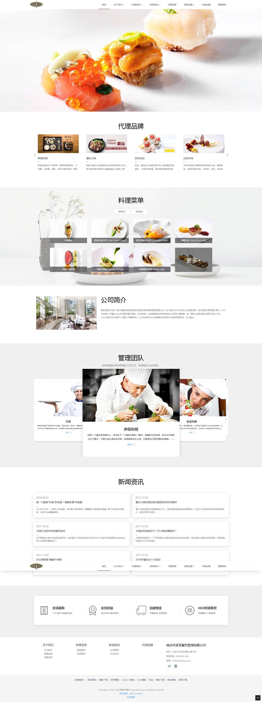 (自适应手机版)响应式餐饮管理类企业网站织梦模板 HTML5餐饮加盟网站源码下载