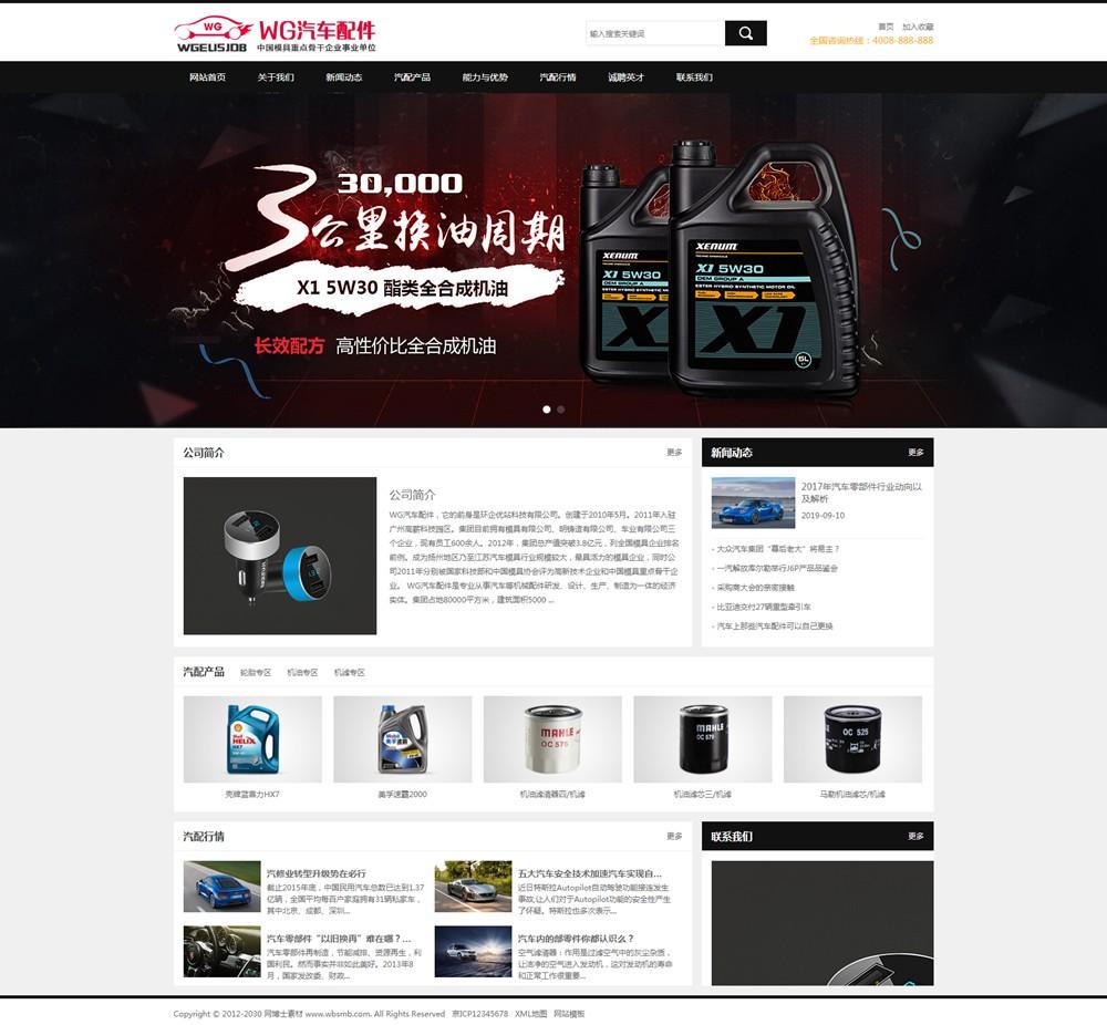 (带手机版数据同步)汽车配件润滑油产品展示企业织梦模板 汽配汽车润滑油网站源码