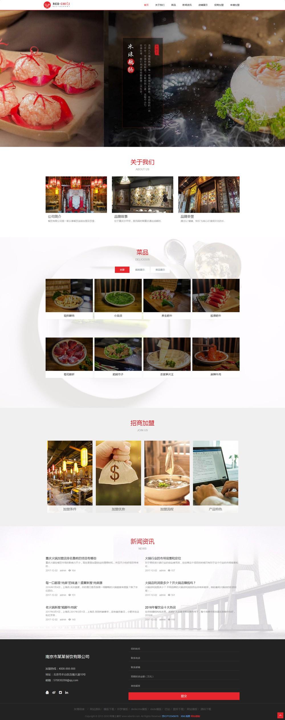 (自适应手机版)响应式餐饮美食加盟类网站织梦模板 HTML5餐饮加盟管理网站源码