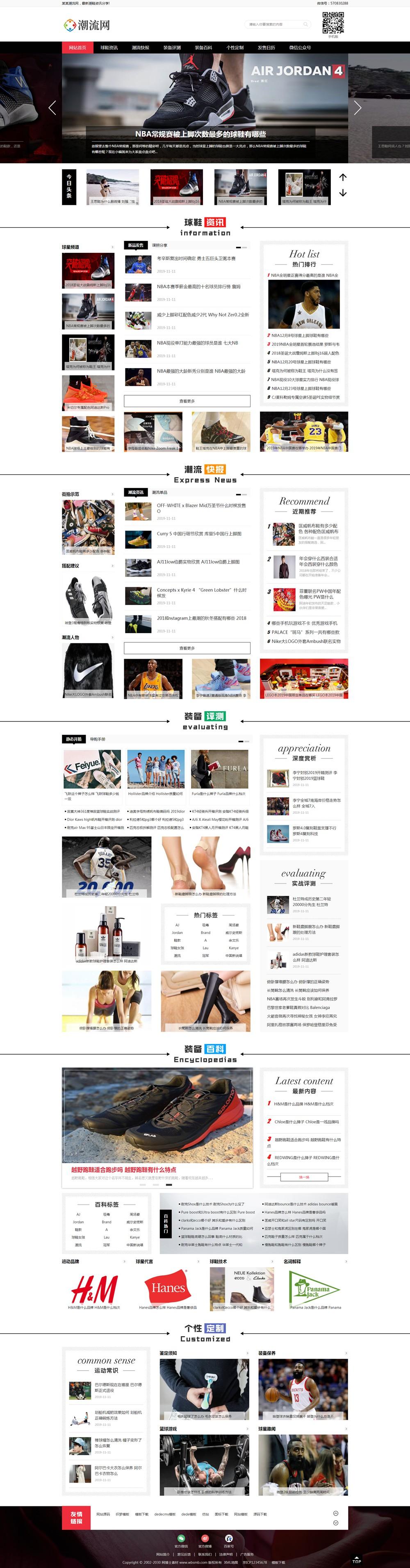 (带手机版数据同步)潮牌鞋潮流资讯类网站织梦模板 球鞋运动装备新闻资讯网站源码