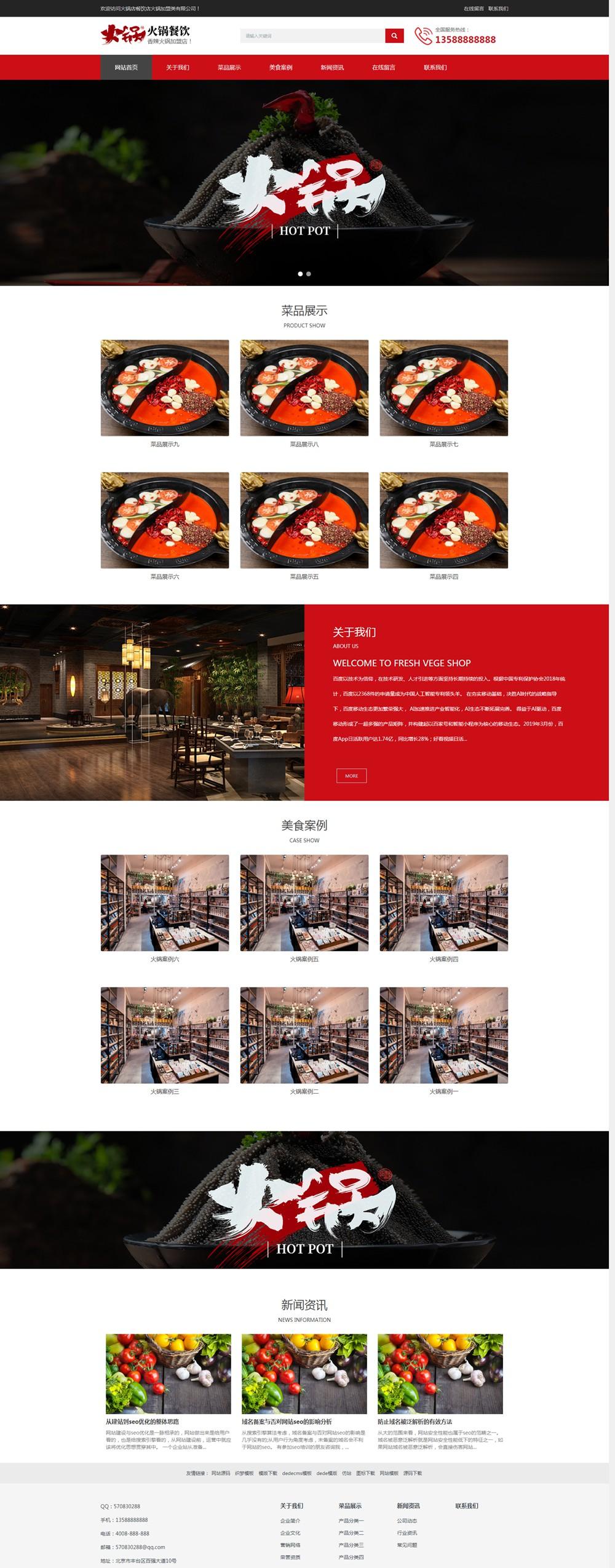 (自适应手机版)响应式火锅餐饮加盟店类网站织梦模板 HTML5餐饮美食网站源码下载