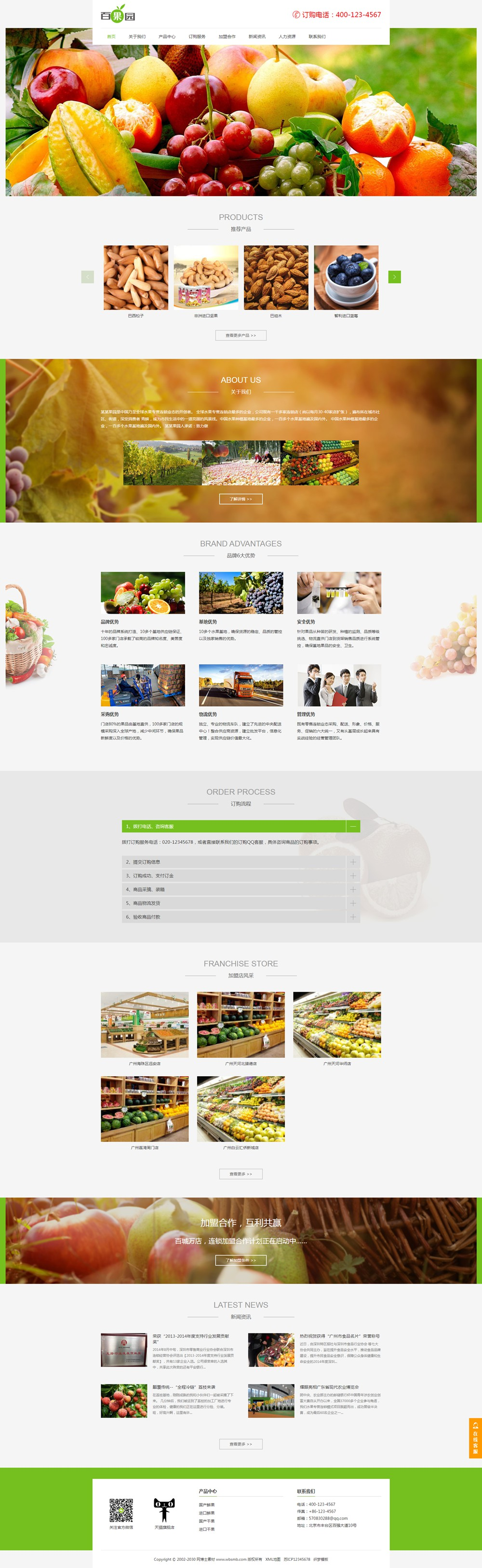 (带手机版数据同步)果园水果订购类网站织梦模板 蔬菜水果农产品网站源码