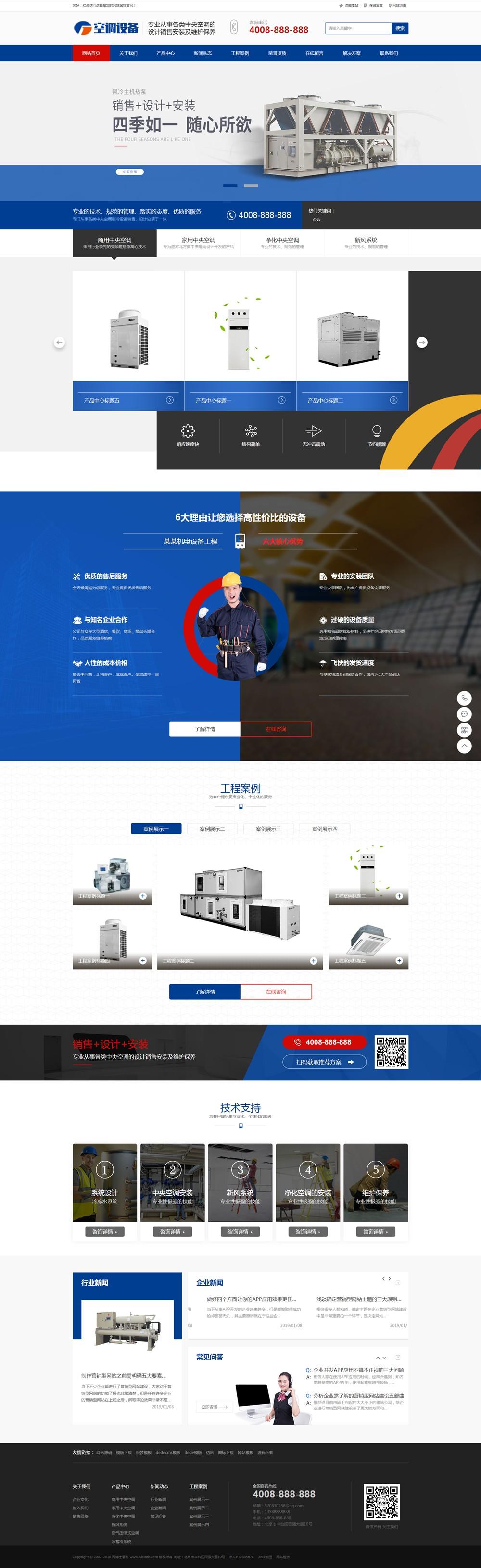 (带手机版手机同步)蓝色营销型中央空调设备系统类网站织梦模板 大型制冷设备网站源码