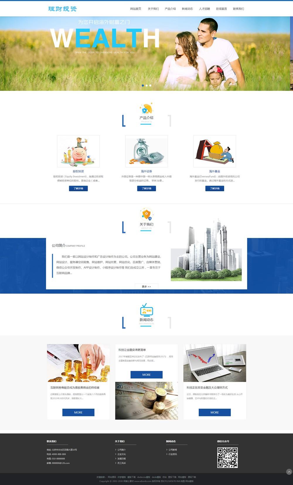 (自适应手机版)响应式海外理财投资管理类织梦模板 HTML5投资理财网站源码下载