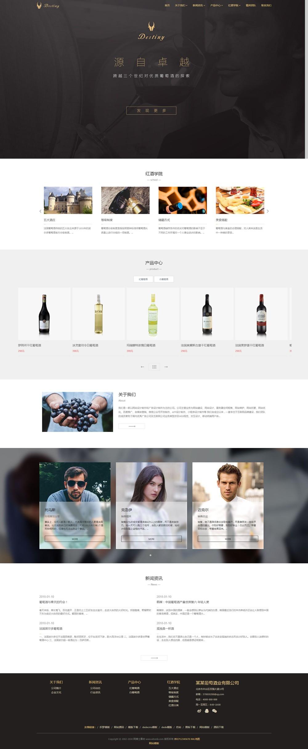 (自适应手机版)响应式酒业食品类自适应织梦网站模板 HTML5葡萄酒网站源码下载