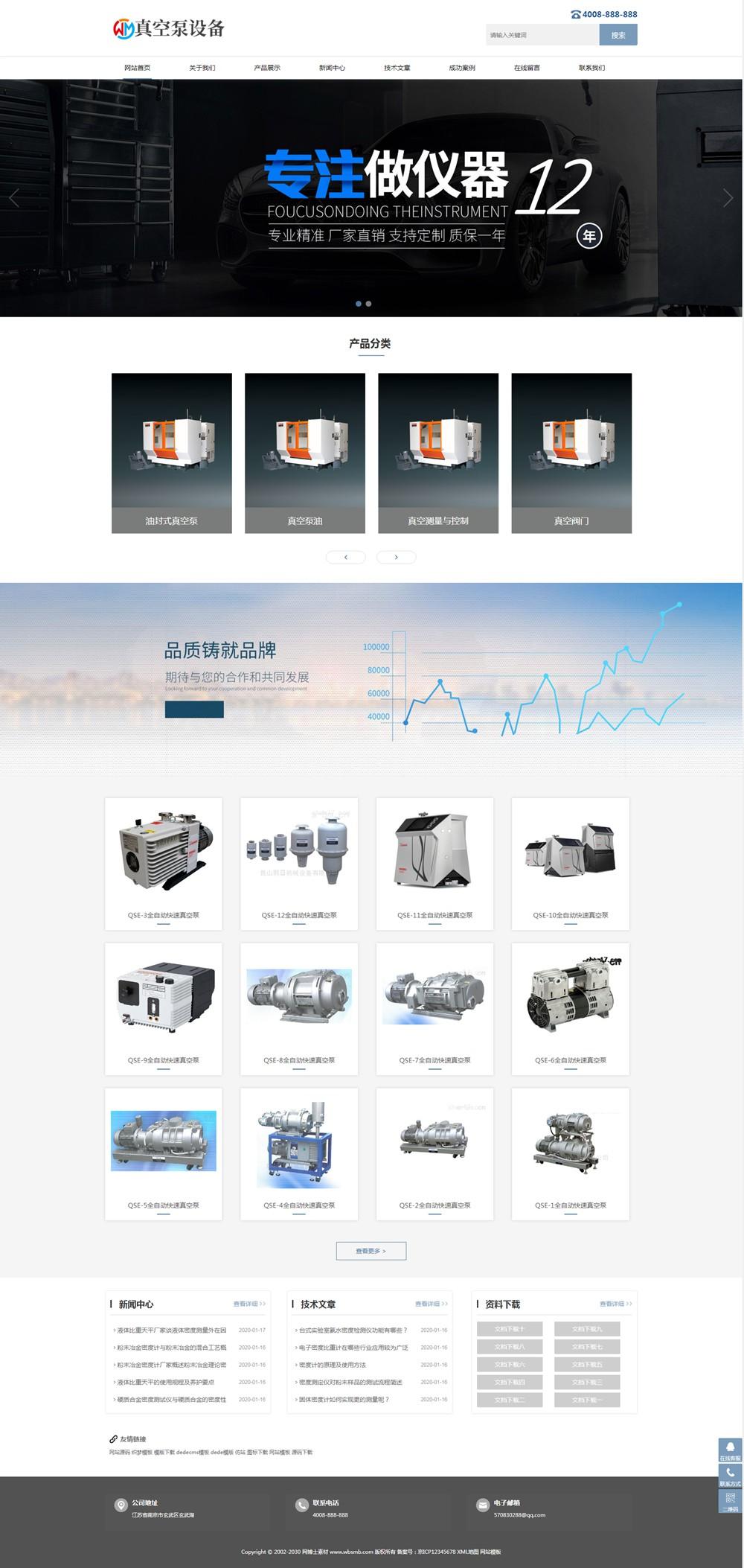 (自适应手机版)响应式真空泵水泵设备类网站织梦模板 HTML5机械设备网站源码下载