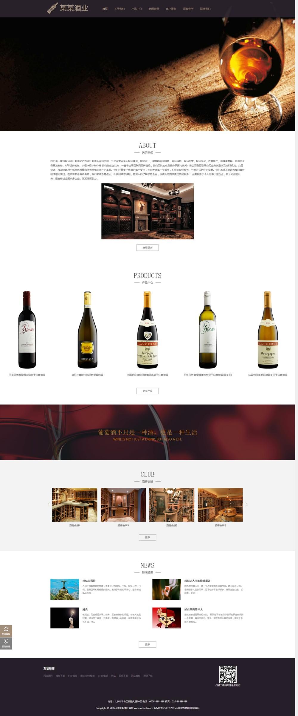 (自适应手机版)响应式高端藏酒酒业酒窖网站织梦模板 HTML5葡萄酒酒业网站源码下载